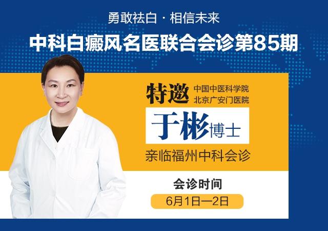北京广安门医院于彬博士亲临福州中科,六一联合会诊助力夏季白癜